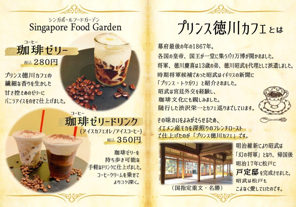 プリンス徳川カフェ
