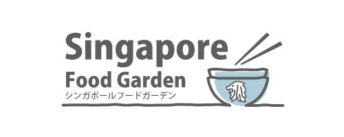 シンガポールフードガーデン